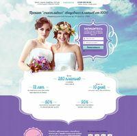 Landing page - Организация счастливых свадеб. Свадебные платья