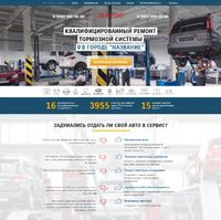 Landing page - Квалифицированный ремонт авто