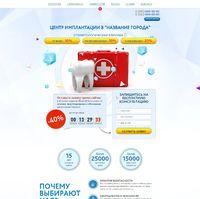 Landing page - Центр имплантации зубов