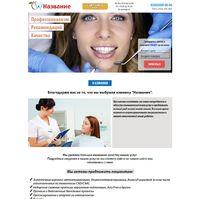 Landing page - Все виды стоматологических услуг