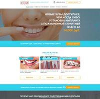 Landing page - Лечение зубов. Стоматология