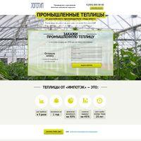 Landing page - Производство и строительство тепличных комплексов «под ключ»