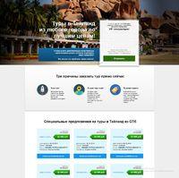 Landing page - Туры в Тайланд