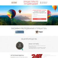 Landing page - Тур. фирма