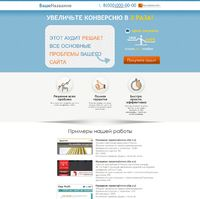Landing page - Увеличение конверсии сайта