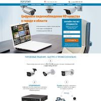 Landing page - Цифровое видеонаблюдение HD качества