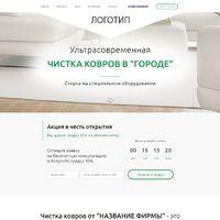 Landing page - Чистка ковров