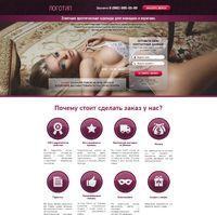 Landing page - Элитная эротическая одежда для женщин и мужчин