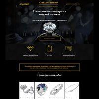 Landing page - Изготовление ювелирных изделий на заказ