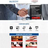 Landing page - Комплексное юридическое обслуживание