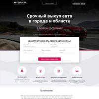 Landing page - Срочный выкуп авто. Автовыкуп