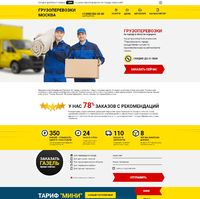 Landing page - Грузоперевозки и грузчики