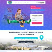 Landing page - Продажа игрушек Щенячий патруль