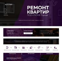 Landing page - Ремонт квартир (с калькулятором)