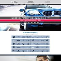 Landing page - Кузовный ремонт авто