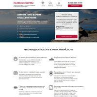 Landing page - Зимние туры в Крым