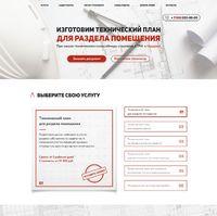 Landing page - Изготовление технического плана для раздела помещения