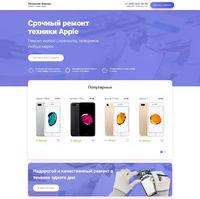 Landing page - Срочный ремонт техники Apple