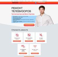Landing page - Ремонт телевизоров