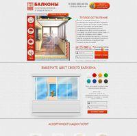 Landing page - Остекление балконов и лоджии