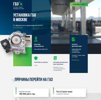 Landing page - Установка газового оборудования на авто