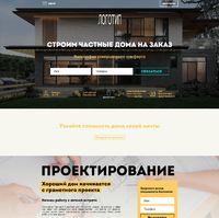 Landing page - Строительство частных домов