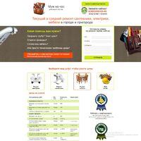 Landing page - Ремонт сантехники, электрики, мебели