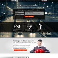 Landing page - Возмещение стоимости ремонта автомобиля