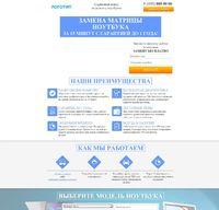 Landing page - Сервисный центр по ремонту ноутбуков