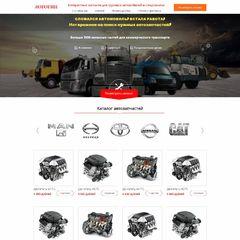 Landing page - Запчасти для грузовых автомобилей и спецтехники
