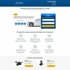 Landing page - Продажа запчастей для авто