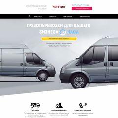 Landing page - Грузоперевозки