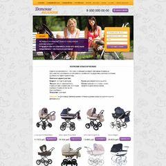 Landing page - Продажа детских колясок
