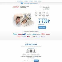 Landing page - Обслуживание и ремонт кондиционеров