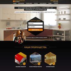 Landing page - Кухни и шкафы купе под заказ