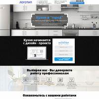 Landing page - Кухни на заказ