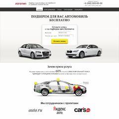 Landing page - Подбор подержанных автомобилей