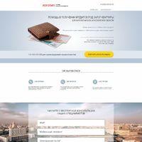 Landing page - Помощь в получении кредитов