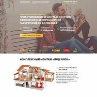 Landing page - Проектирование, монтаж и обслуживание отопления в загородных домах