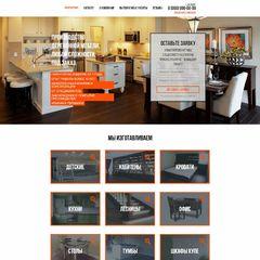 Landing page - Производство мебели любой сложности