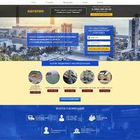 Landing page - Ремонт зданий и сооружений любой сложности