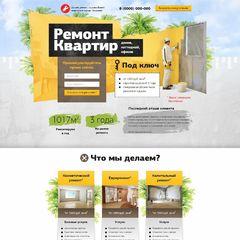 Landing page - Дизайн, ремонт, отделка квартиры
