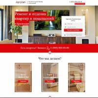 Landing page - Ремонт и отделка квартир и помещений