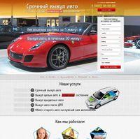Landing page - Срочный выкуп автомобилей