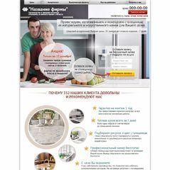 Landing page - Производство и продажа кухонных столешниц из камня