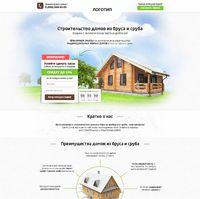 Landing page - Строительство домов из бруса и сруба