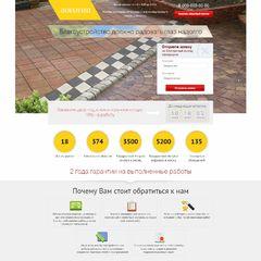 Landing page - Укладка тротуарной плитки и асфальтирование
