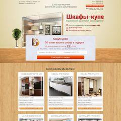 Landing page - Установка и продажа шкафов-купе