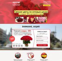 Landing page - Продажа и доставка цветов