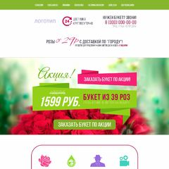 Landing page - Цветы на заказ
